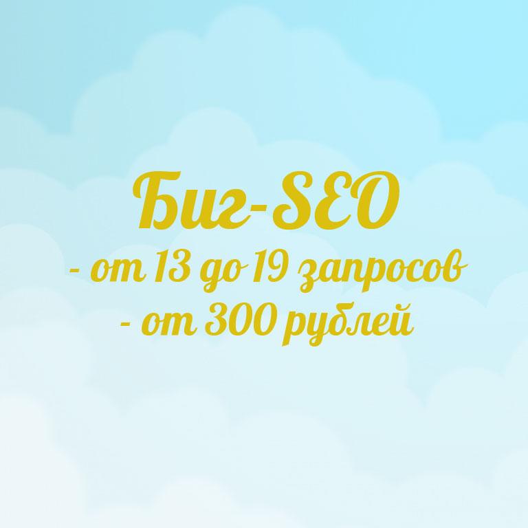 Биг-SEO