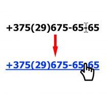 кликабельный телефон на сайте