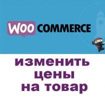 изменить цену товаров woocommerce
