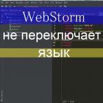 Webstorm не переключает язык