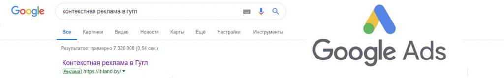 Контекст-гугл
