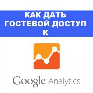 гугл аналитикс лого