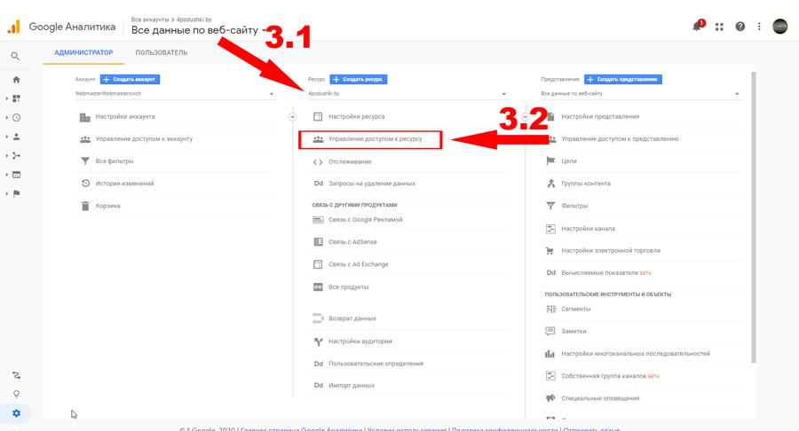 доступ к Гугл аналитике 2