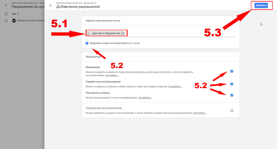 доступ к Гугл аналитике 5