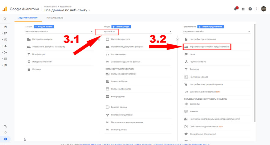 доступ к гугл аналитикс 7