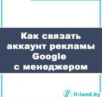 как связать аккаунты рекламы google