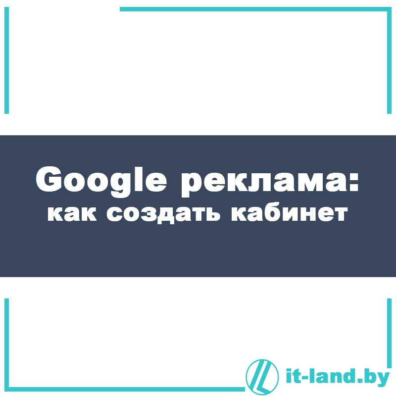 создать кабинет гугл рекламы