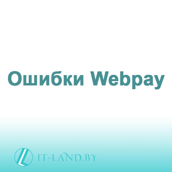 ошибки вебпей